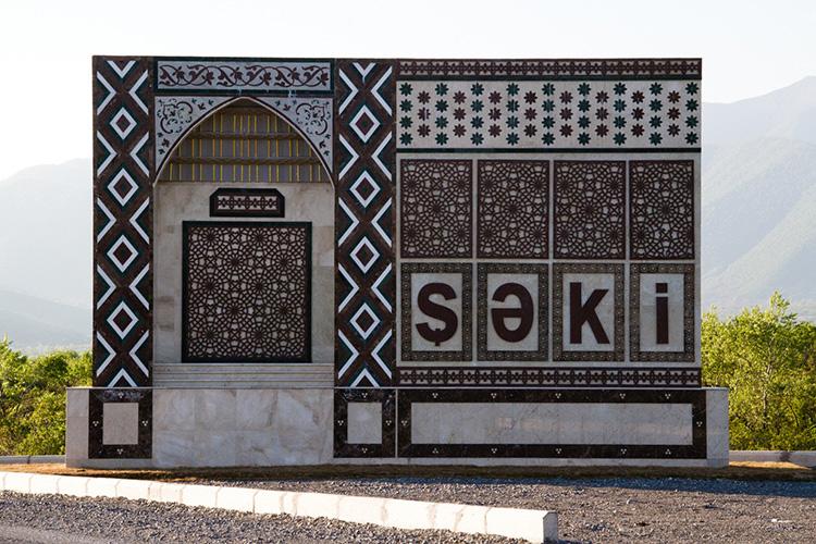 Баку - Шеки